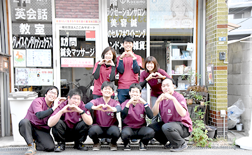 働いている仲間たち阪神間の訪問医療マッサージわごころ治療院