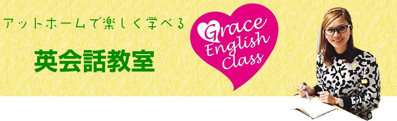 アットホームで楽しく学べる 豊中庄内にある英会話グレイスイングリッシュクラス