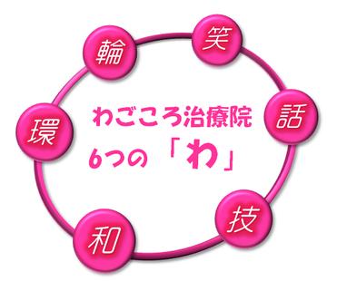 阪神間の訪問医療マッサージわごころ治療院6つの「わ」話、技、和、環、輪、笑