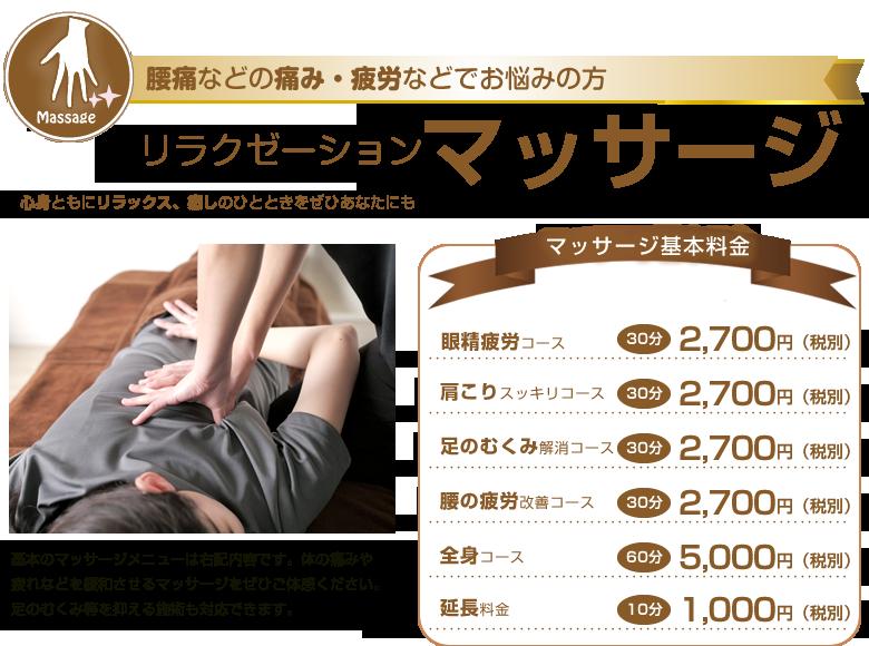 腰痛などの痛み、疲労などでお悩みの方:リラクゼーションマッサージ心身ともにリラックス、癒しのひとときをぜひあなたにも。基本マッサージメニューは下記内容です。体の痛みや疲れなどを緩和させるマッサージをぜいひ体感してください。足のむくみ等を抑える施術も対応できます。「マッサージ基本料金(税別)」眼精疲労コース30分2700円、肩こりすっきりコース30分2700円、足のむくみ解消コース30分2700円、腰の疲労改善コース30分2700円、全身コース60分5000円、延長料金10分1000円 豊中庄内にあるリラクゼーションサロンKocomi